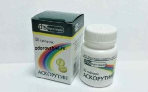 Для чего применяют аскорутин