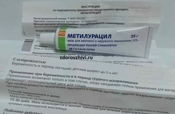Metiluracil maz' instrukciya po primeneniyu2-1