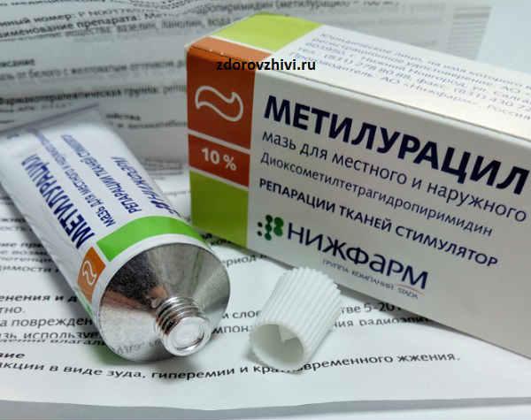 Метилурацил мазь инструкция по применению