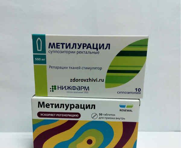 Metiluracil tabletki instrukciya po primeneniyu