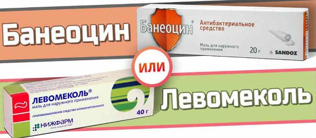 Dlya chego primenyaetsya maz' Levomekol'6