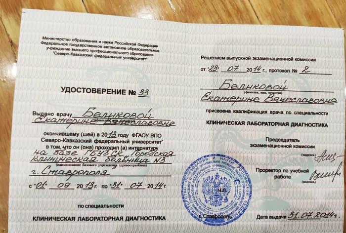диплом врача Беликовой Е.В.