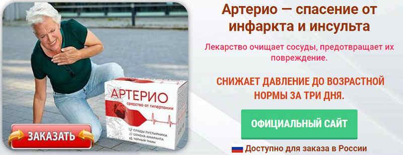 Arterio lekarstvo dlya chistki sosudov3