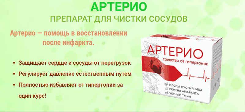 Arterio lekarstvo dlya chistki sosudov4