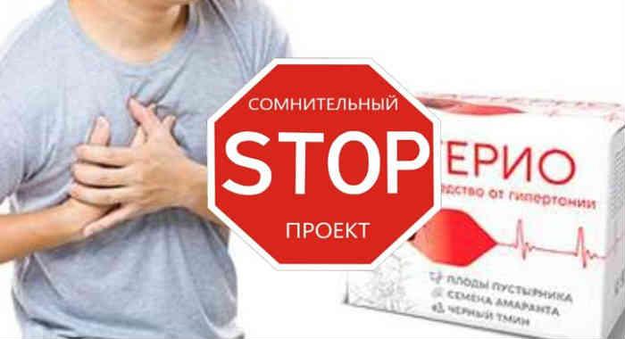 Артерио лекарство для чистки сосудов