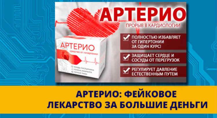 Arterio lekarstvo dlya chistki sosudov6