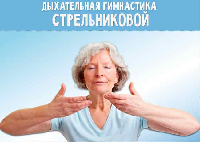 Дыхательная гимнастика Стрельниковой, упражнения
